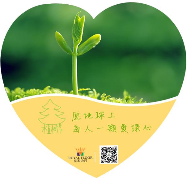 倡导环保,绿化盛世中国