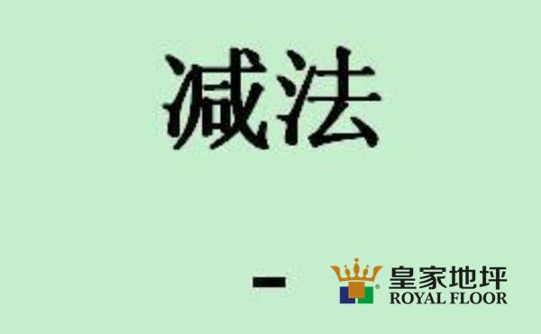 减法_副本.jpg