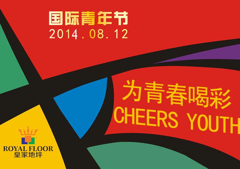 皇家国际青年节.jpg