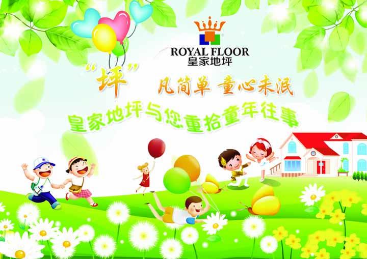 """欢庆六一儿童节:""""坪""""凡简单 童心未泯"""