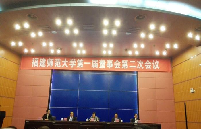 福建师范大学第一届董事会第二次会议1