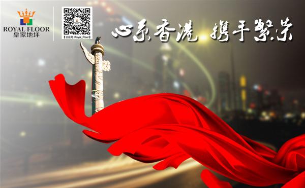 心系香港 携手繁荣