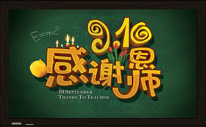 教师节图片.jpg