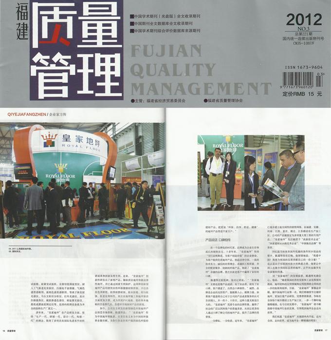 口碑最好的地坪品牌_福建质量管理期刊专访